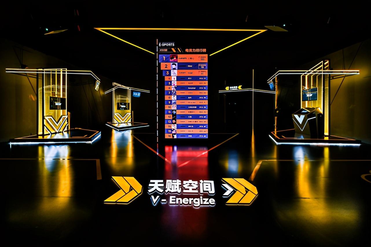 腾讯电竞V-Station体验馆落地,你和职业选手差多远?