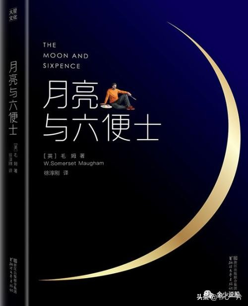 《月亮与六便士》:人生的终极选择就这简单的四个字