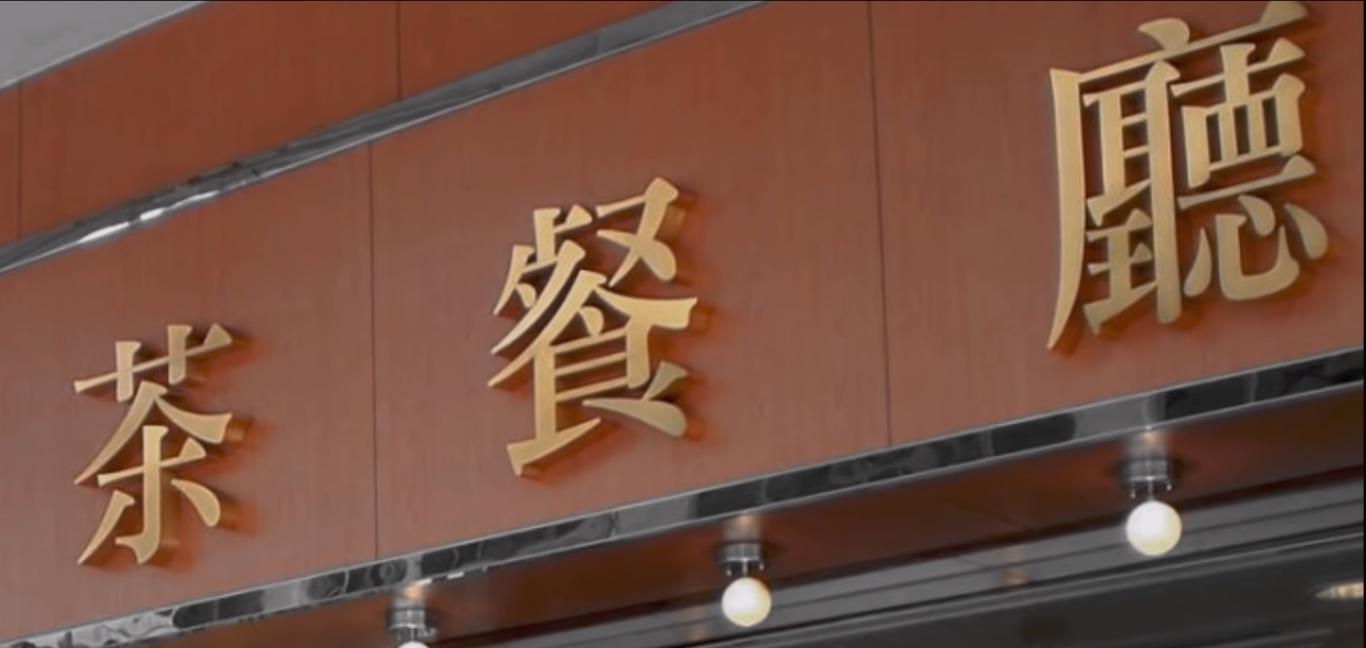 死者叫外卖?揭开1989年新界北茶餐厅灵异事件真相