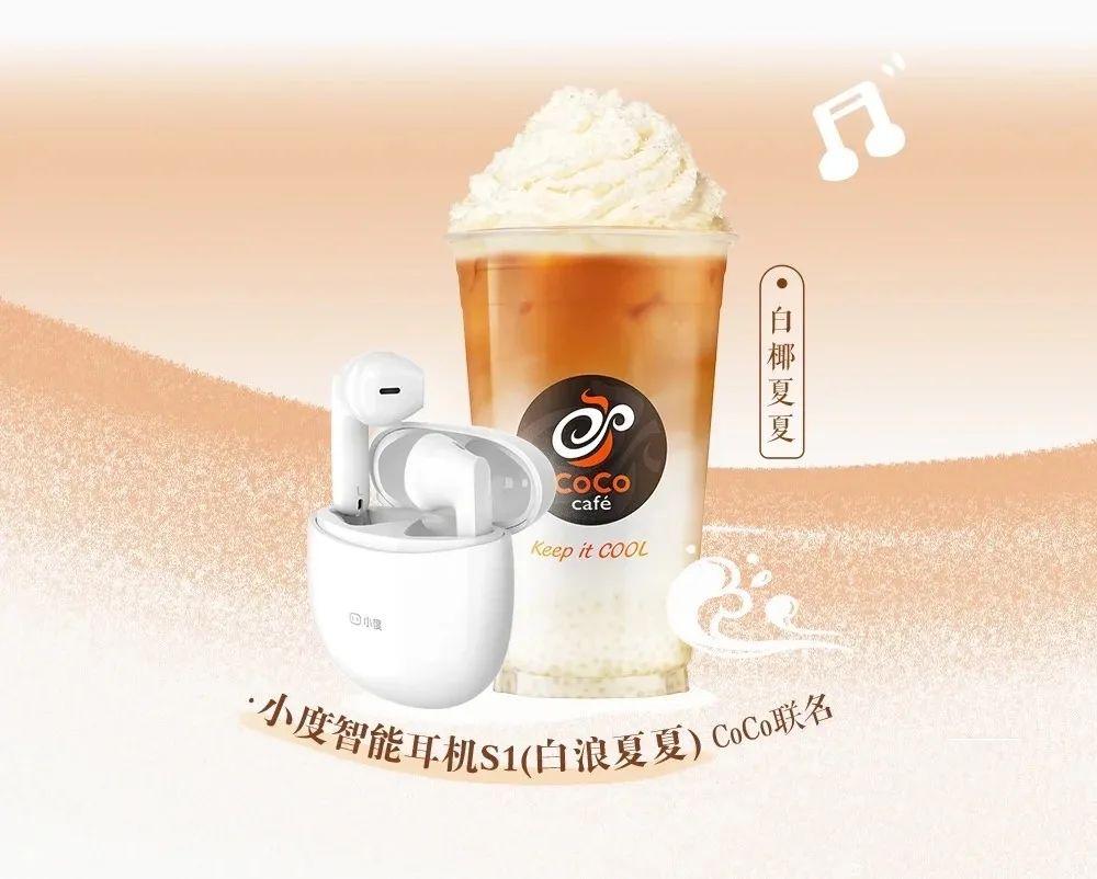 """当跨界营销""""卷""""进奶茶店,小度XCoCo这对CP我磕了"""