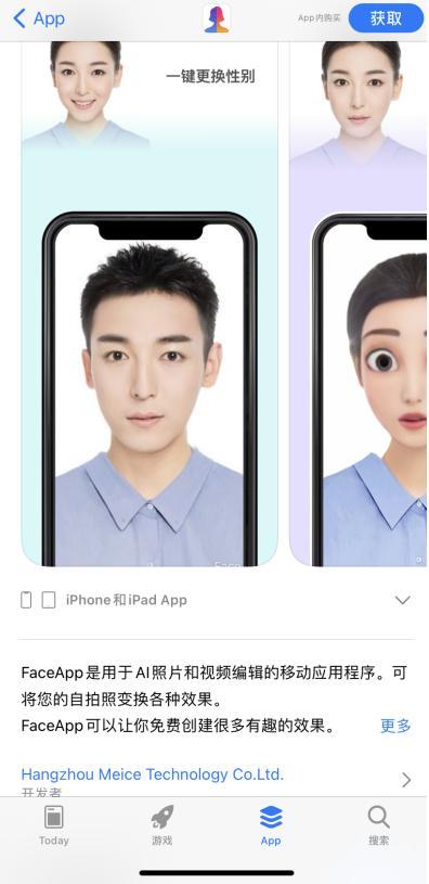 很火的换脸的app叫什么(视频换脸用什么软件做的)