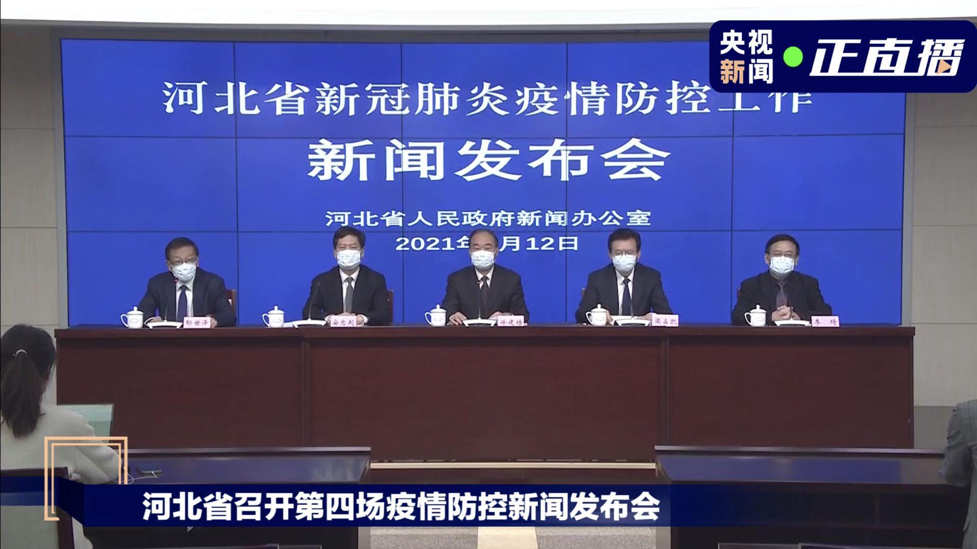 新增21例确诊 石家庄、邢台、廊坊全域封闭管理 河北疫情发布会要点来了→