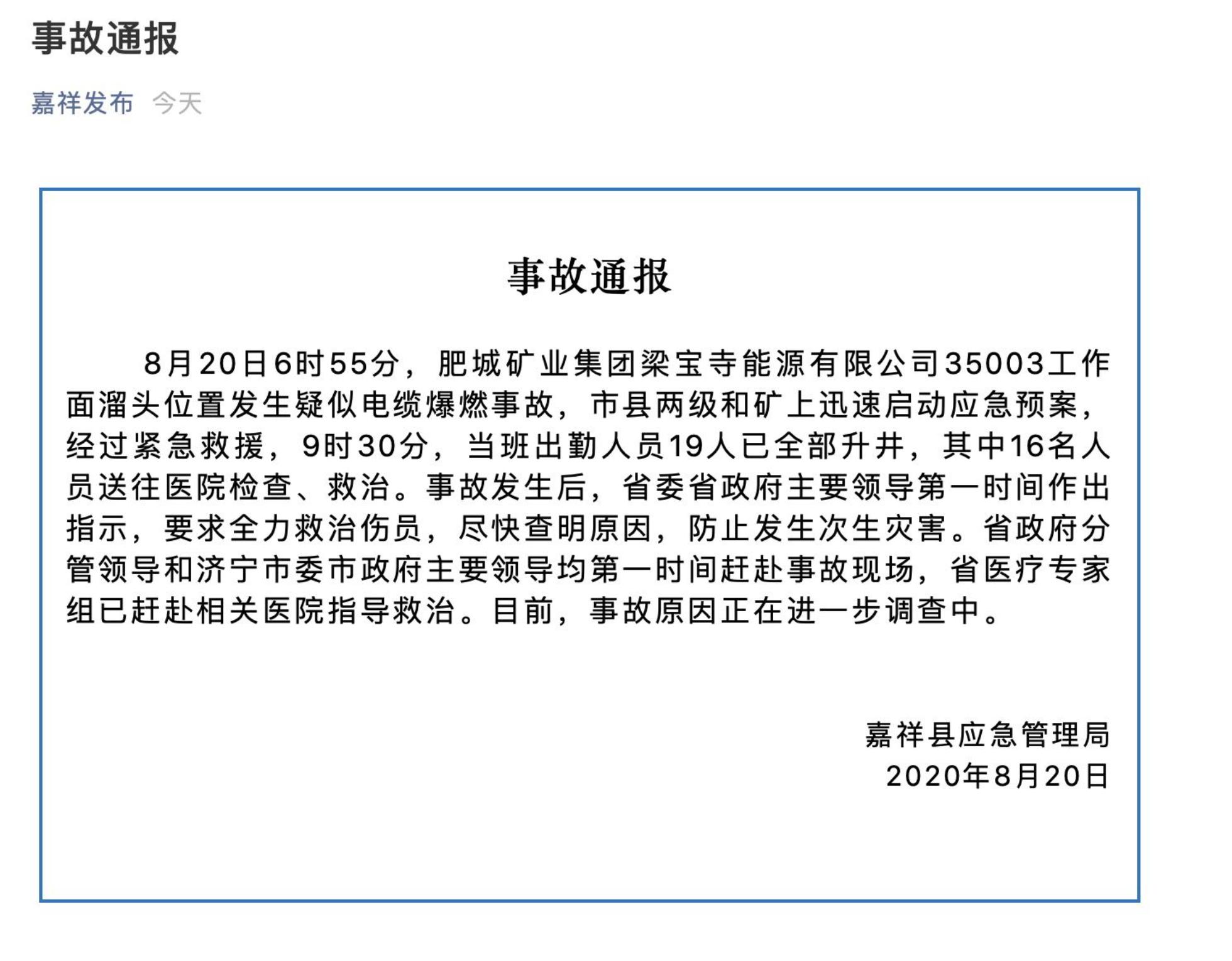 山东肥城矿业集团梁宝寺能源公司发生疑似电缆爆燃事故 当班出勤人员19人已全部升井