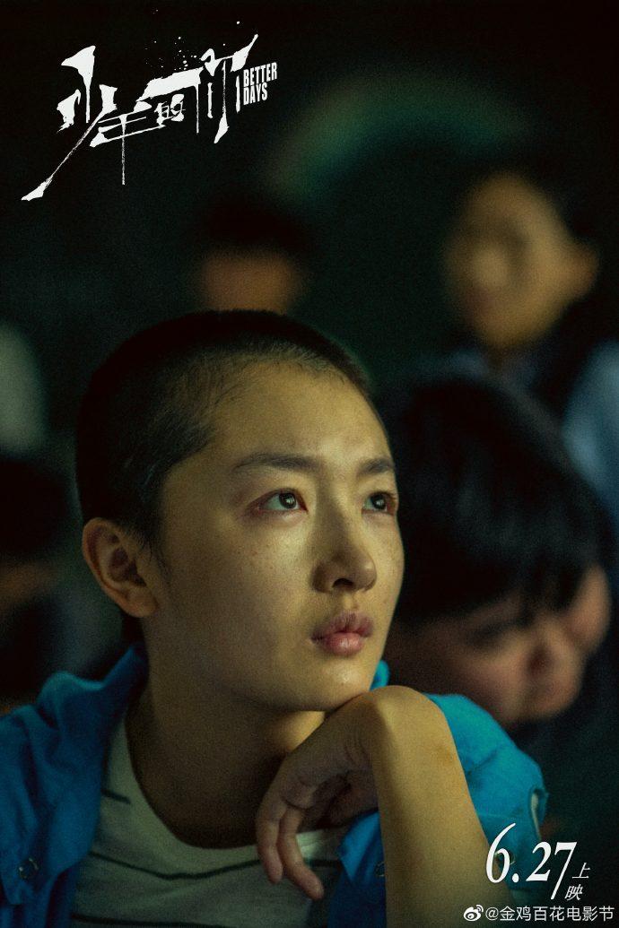 大眾電影百花獎揭曉 黃曉明周冬雨分獲最佳男女主角