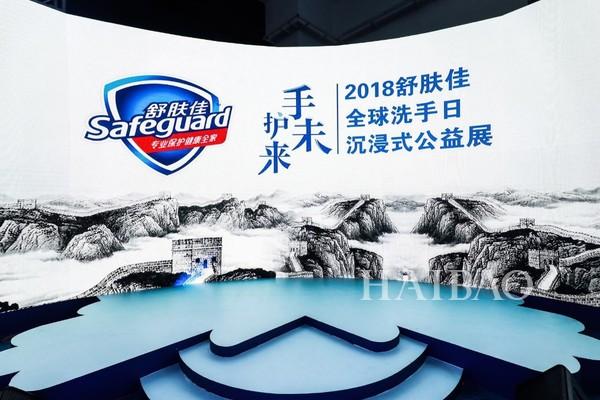 """汇聚手护力量,共创健康未来!吴尊助力舒肤佳 (Safeguard) 全球洗手日""""手护·未来""""启动全新公益计划!"""