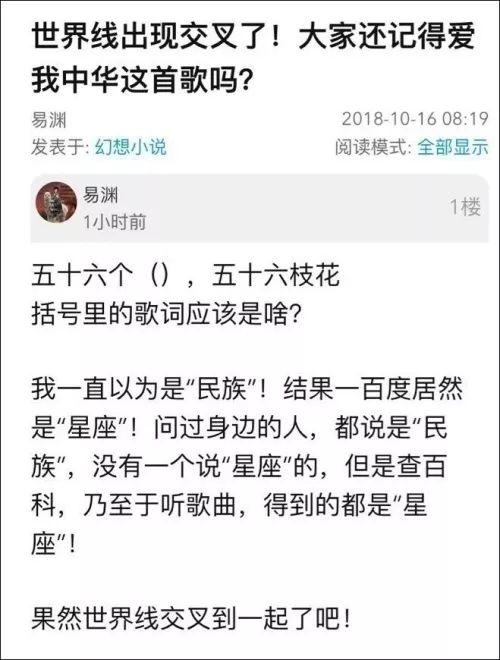 爱我中华歌词第一句很多认为五十六个民族 原版却是五十六个星座
