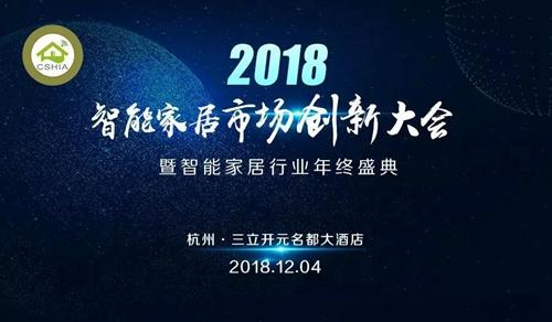 2018创新大会预告|思美特有线+无线互联互通智能家居系统(WZC8)即将亮相