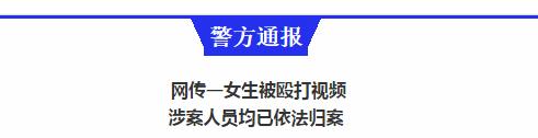 愤怒!网传金华14岁女生被多人围殴视频,昨天涉案人员均已依法归案!