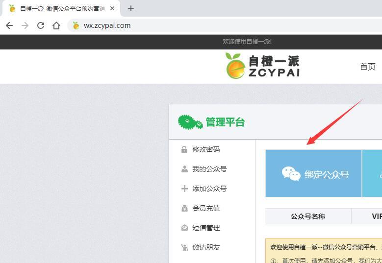 「最新」微信公众号里如何添加大转盘抽奖活动