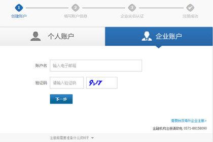 支付宝企业版登录入口 企业版账户注册申请开通方法