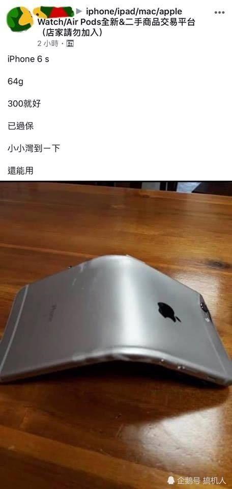 iPhone 6S 仅卖67元却没有人敢买?网民吐槽:真实折叠屏