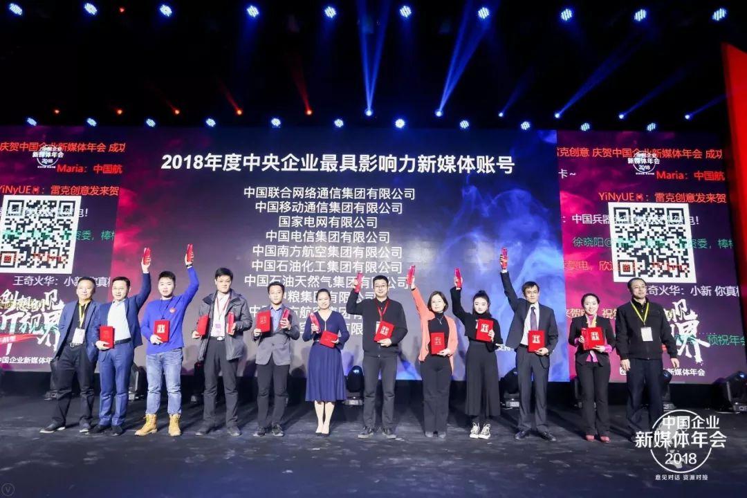 中国企业新媒体五大榜单重磅发布!