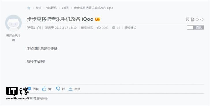 网民曝出七年前贴子,新知名品牌iQOO早已在合理布局