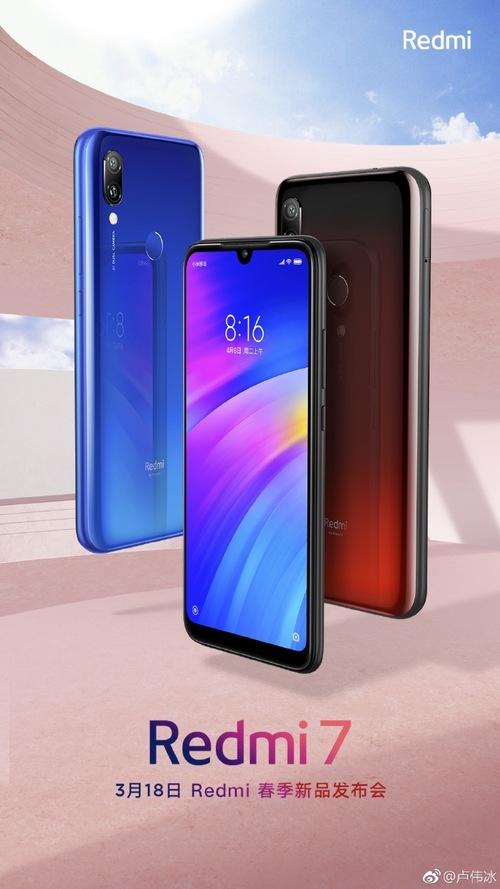红米3.18新品发布会2款新产品明确 红米7 Note 7 Pro