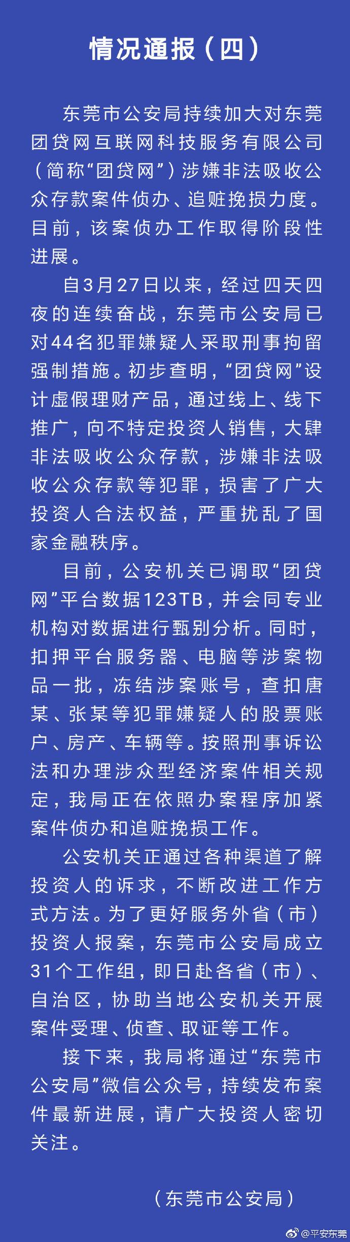 团贷网涉嫌非法吸收公众存款 44名嫌犯已被刑拘