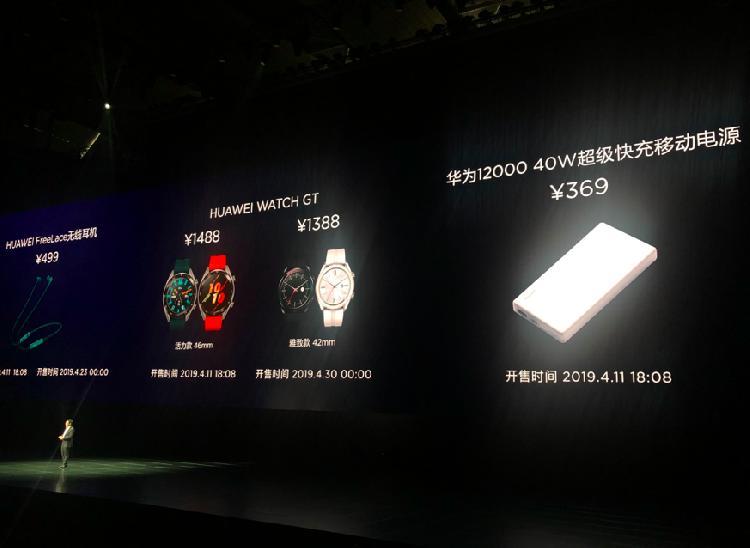 HUAWEI P30系列产品市场价3988元起,从今天开始开售