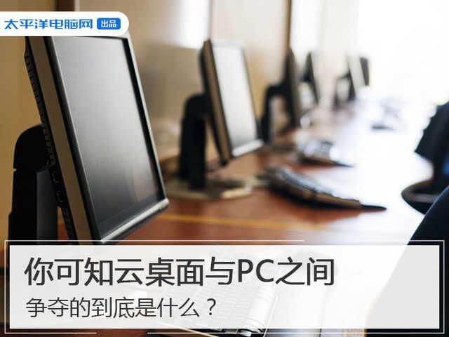 云桌面与PC之间的这场battle 你到底站谁?