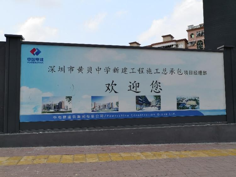 深圳一小区新建幼儿园拟每年收费15.6万遭质疑,部门叫停