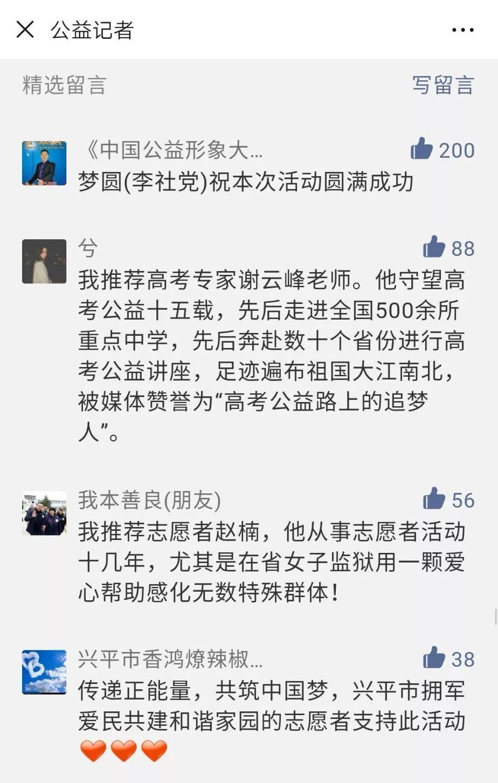公益大使候选人黄磊:带领跑团倡导低碳生活,组织公益主题活动