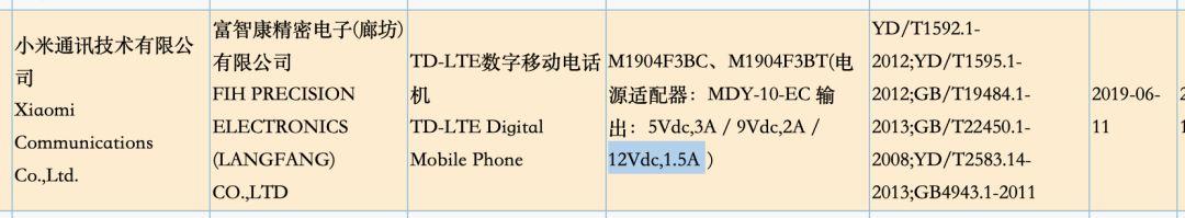 全新升级系列产品!小米新机忽然入网许可证 | 高通芯片骁龙865规格型号泄漏