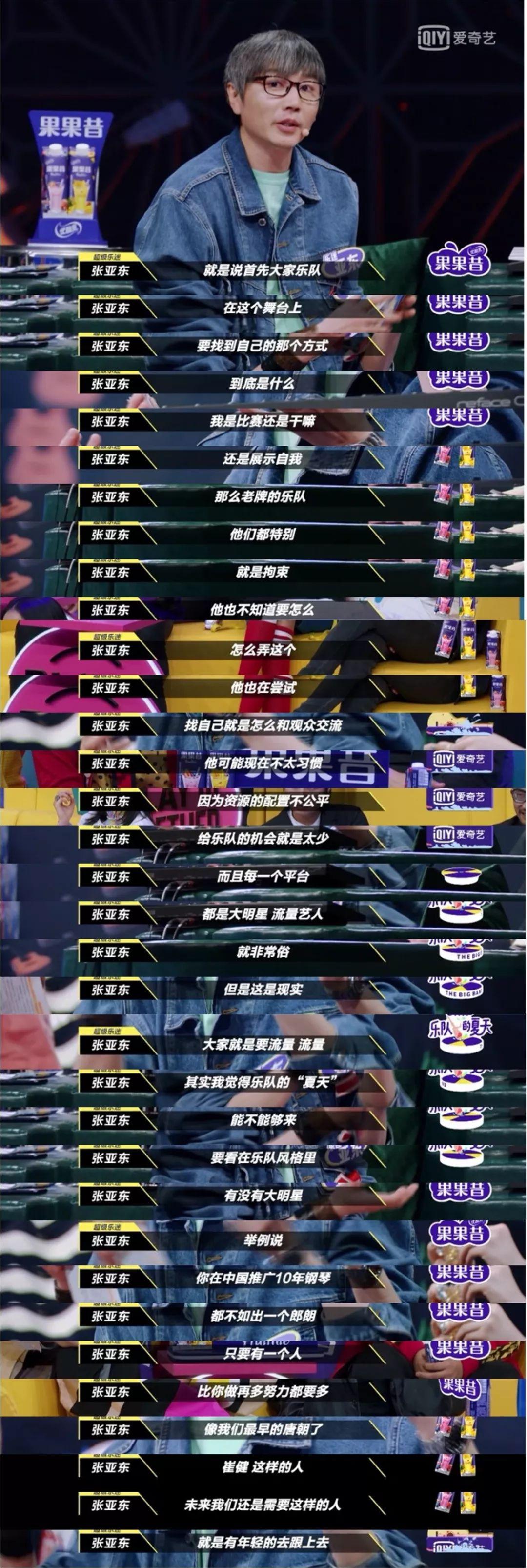 「BB Vol.9」张亚东,特别好