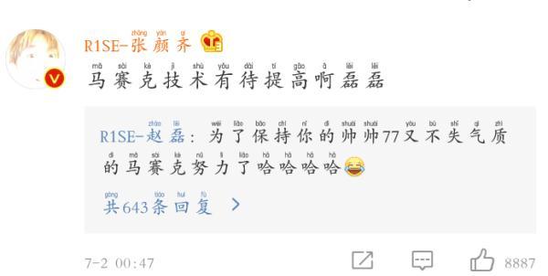 张颜齐生日,队友发微博送祝福,回复了姚琛却没回复周震南