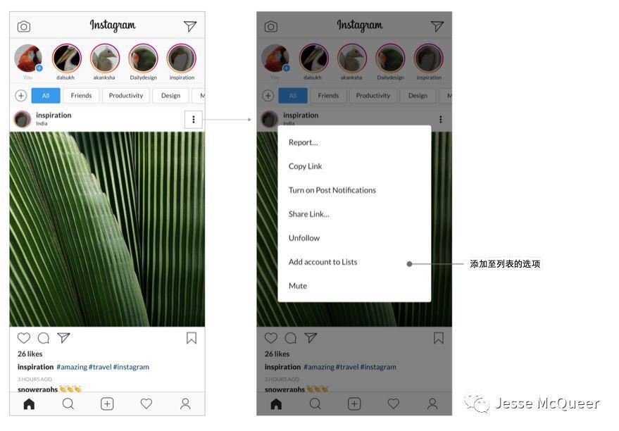 Instagram:如何进行自定义feed流,做节省时间的UX设计?