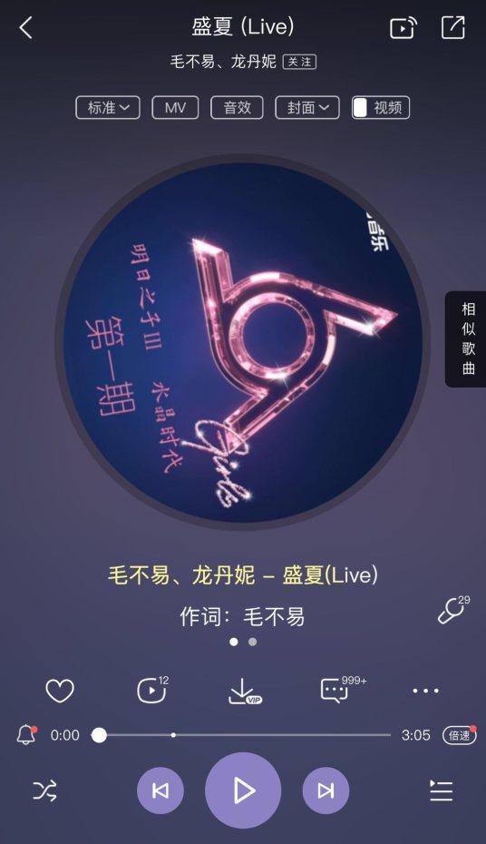 《明日3》毛不易龙丹妮《盛夏》空降酷狗飙升榜 评论秒破999