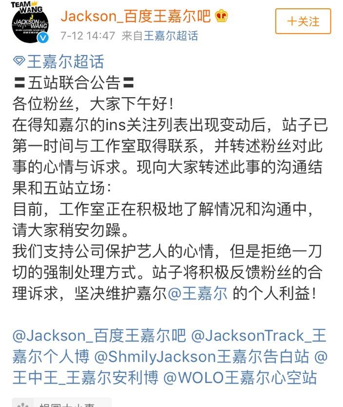 王嘉尔被公司强制清理ins关注,原因竟然是美籍队友段宜恩和不雅女主播恋爱曝光?