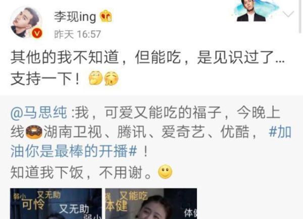 杨紫李现发文互动告别亲爱的,还不忘帮马思纯邓伦宣传新剧