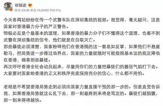 武警在深圳集结 胡锡进:国家粉碎暴徒易如反掌