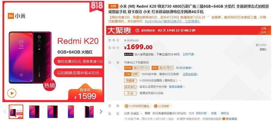 价钱是确实香!红米noteK20特惠特惠400元,市场价1599元起