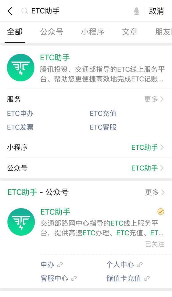 手把手教你用ETC助手在线申办ETC