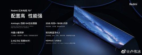 手机上/笔记本电脑/电视机 红米发布会四款新产品齐现身
