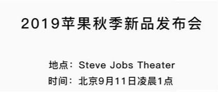 iPhone2019秋季新品发布会直播地址通道 iPhone 11新品发布会汉语直播间