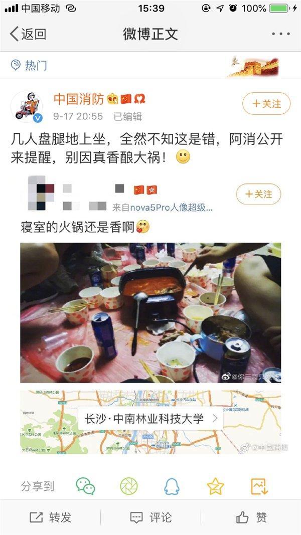 大学生宿舍吃火锅被中国消防官微顺着网线找到,校方回应:已教育