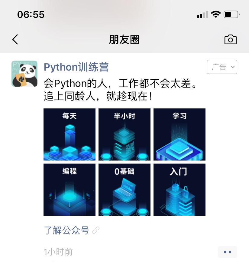 《Python训练营》如何在你的朋友圈营销?