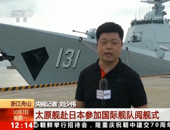"""海军""""太原""""舰赴日本参加阅舰式"""