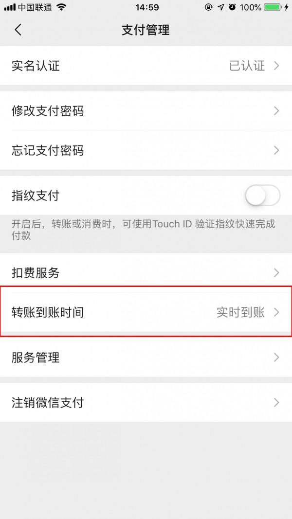 微信转账怎么设置延迟到账(延迟到账怎么把钱追回)