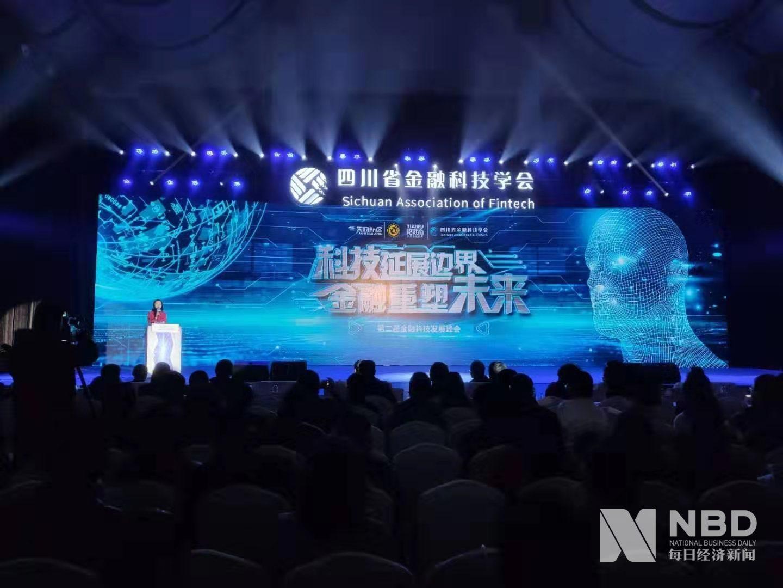 中国金融科技指数发布:四川居西部省份第一,保持全国第六