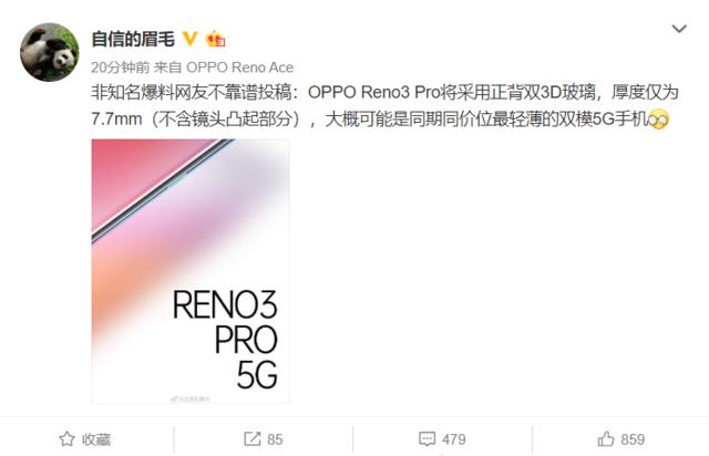 网络成瘾首席总裁再曝料,OPPO Reno3 Pro将成最轻巧5G手机上