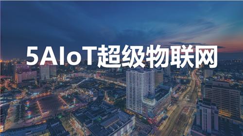 深度解读5AIoT超级物联网时代下的智能家居:全连接生态时代实现全盘AI化5AIoT