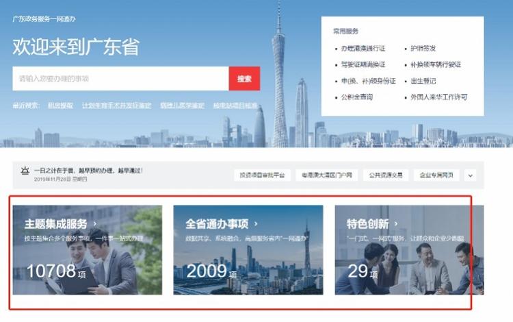 """广东政务服务网全新改版上线!""""一键开启""""高频套餐式服务"""