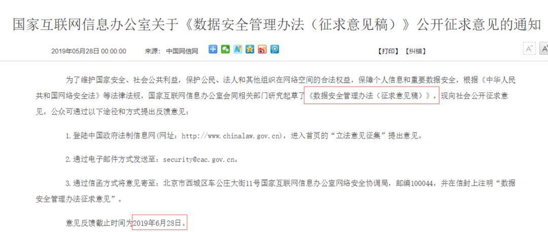 2019中国移动互联网广告全鉴