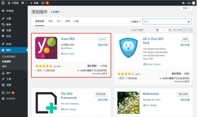 外贸网站5大基本WordPress插件推荐(2019)
