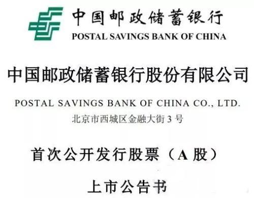 邮储银行今日上市:阿里、腾讯等豪门股东 打造10年A股最大IPO