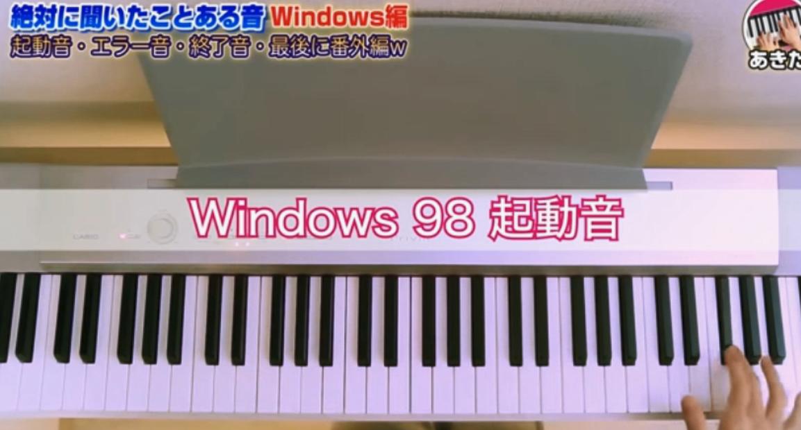 莫名感动!高玩脑洞玩法电子琴模拟Windows效果音
