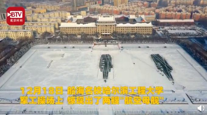 """哈工程大学400名师生雪地造双""""航母"""",点睛之处在旁边的符号"""