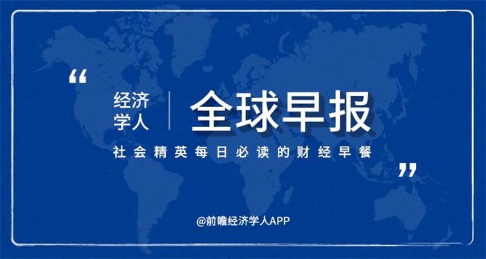 经济学人全球早报:ZARA母公司半年亏损15亿,广州浪奇5.72亿存货不翼而飞,机器狗夜晚独自在街头游荡