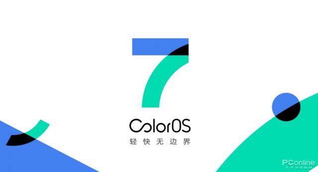ColorOS 7感受:史上最牛升級 OPPO的年末豪礼